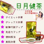 超デトックス!日月健茶!