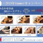 Summerキャンペーン♡