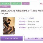 【お得情報】おすすめクーポンTOP3☆