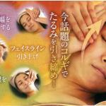 【コルギ】オールハンドの小顔施術