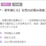 【インディバ温活】女性特有のお悩み解決!